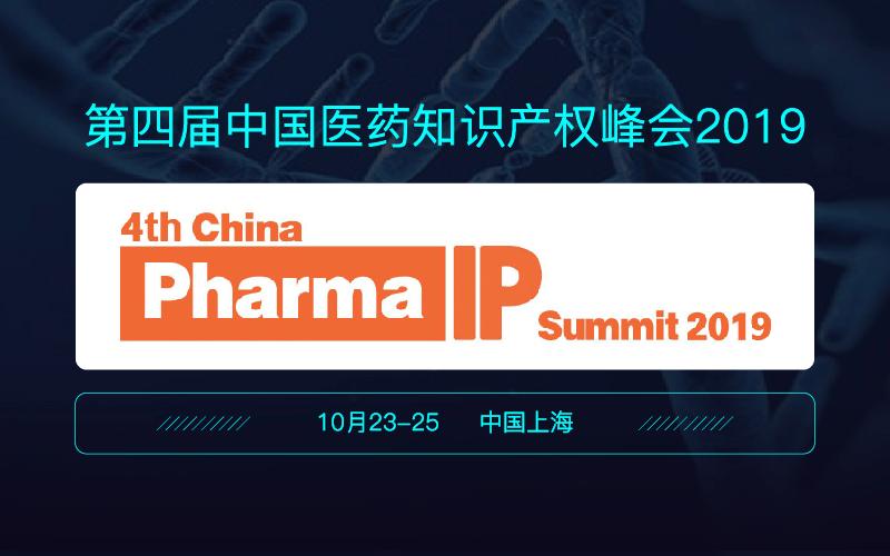 CPIPS 2019第四届中国医药知识产权峰会(上海)
