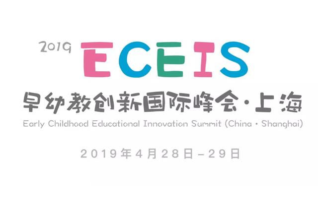 ECEIS 2019早幼教创新国际峰会?上海