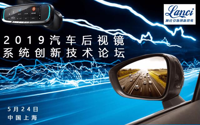 2019汽车后视镜系统创新技术论坛(上海)