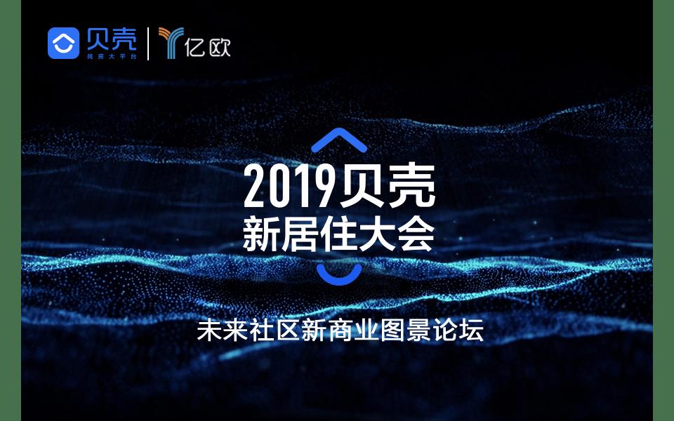 2019贝壳新居住大会——未来社区新商业图景论坛(北京)