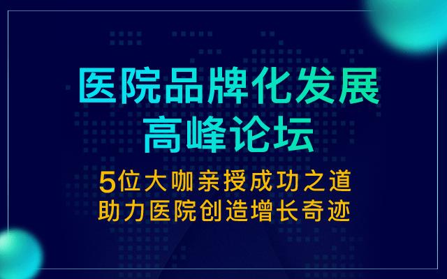 2019医院品牌化发展高峰论坛(徐州)