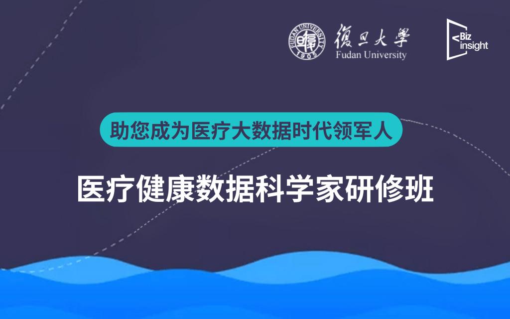 2019医疗健康数据科学家研修班(8月-12月上海班)