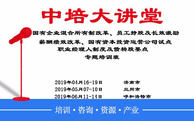 2019國有企業混合所有制改革和國有資本投資運營公司試點專題培訓(5月蘭州班)