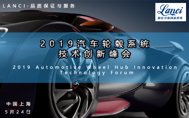 2019汽车轮毂系统技术创新峰会(上海)