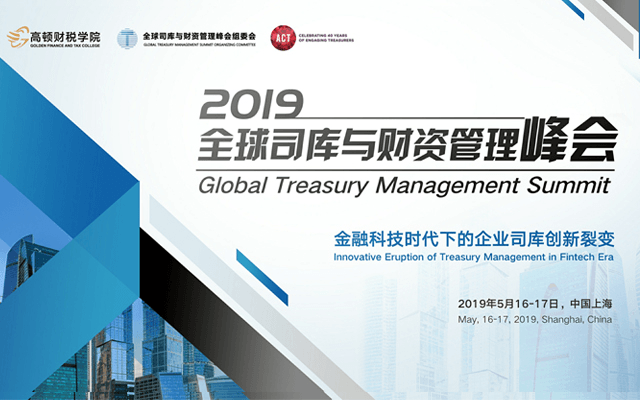 2019全球司库与财资管理峰会(上海)
