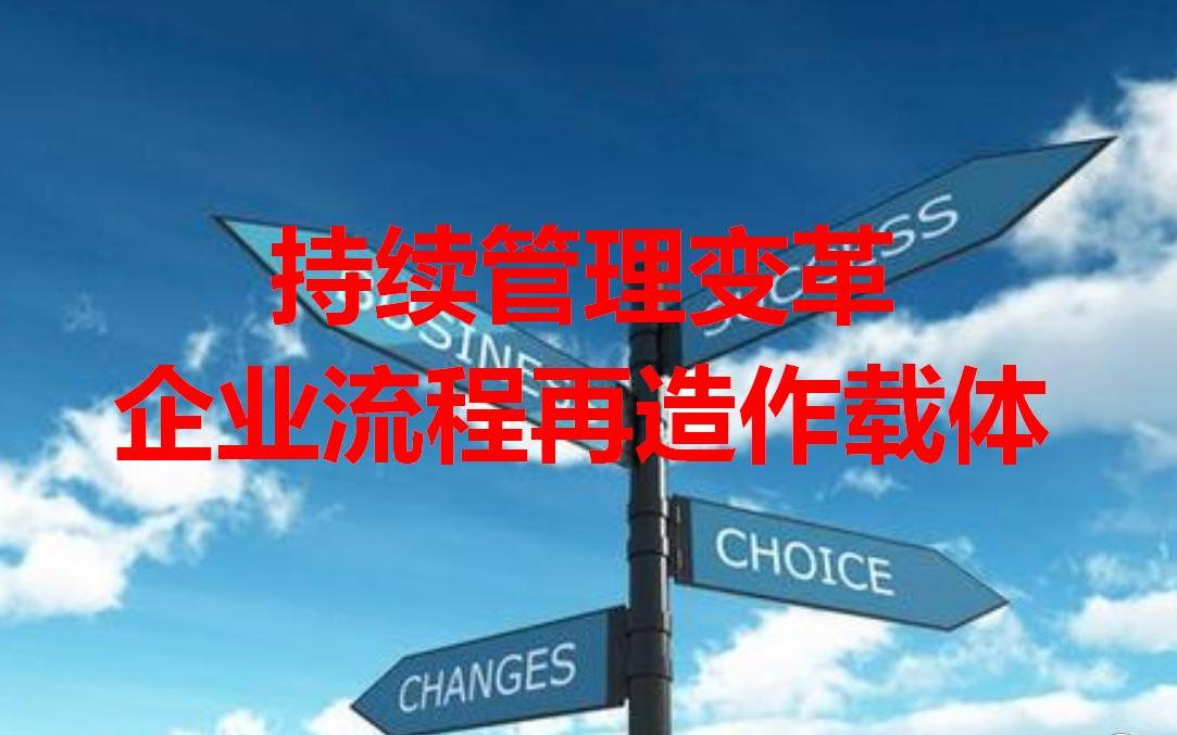 LTC管理变革流程再造论坛-以华为LTC为例