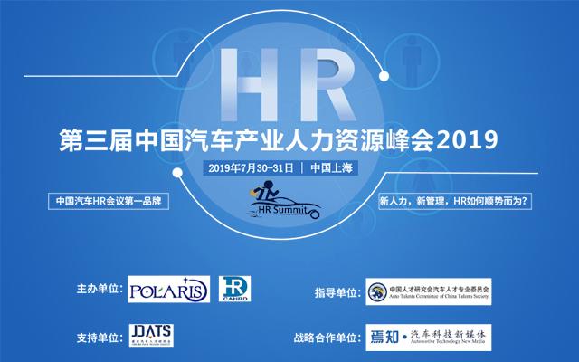 第三届我国轿车工业人力资源峰会2019(上海)