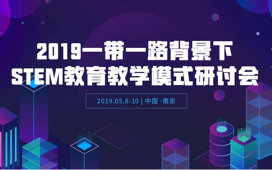2019一带一路背景下STEM教育教学模式研讨会(南京)