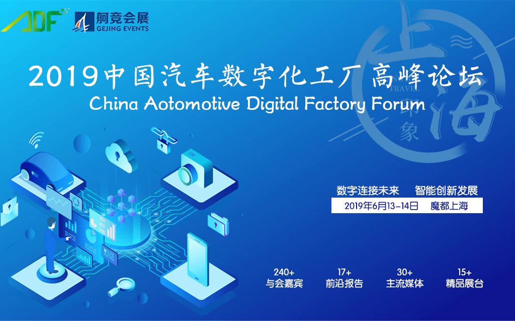ADF2019中国汽车数字化工厂高峰论坛(上海)