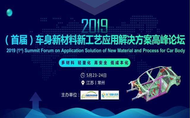 2019(首届)车身新材料新工艺应用解决方案高峰论坛|常州