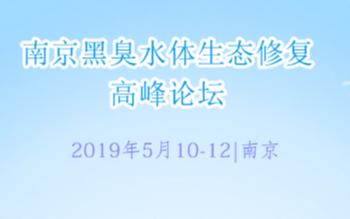 2019黑臭水体综合整治与生态修复发展论坛(南京)