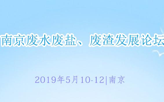 2019重点行业废水、废盐、残渣减量化、资源化新技术发展论坛(南京)