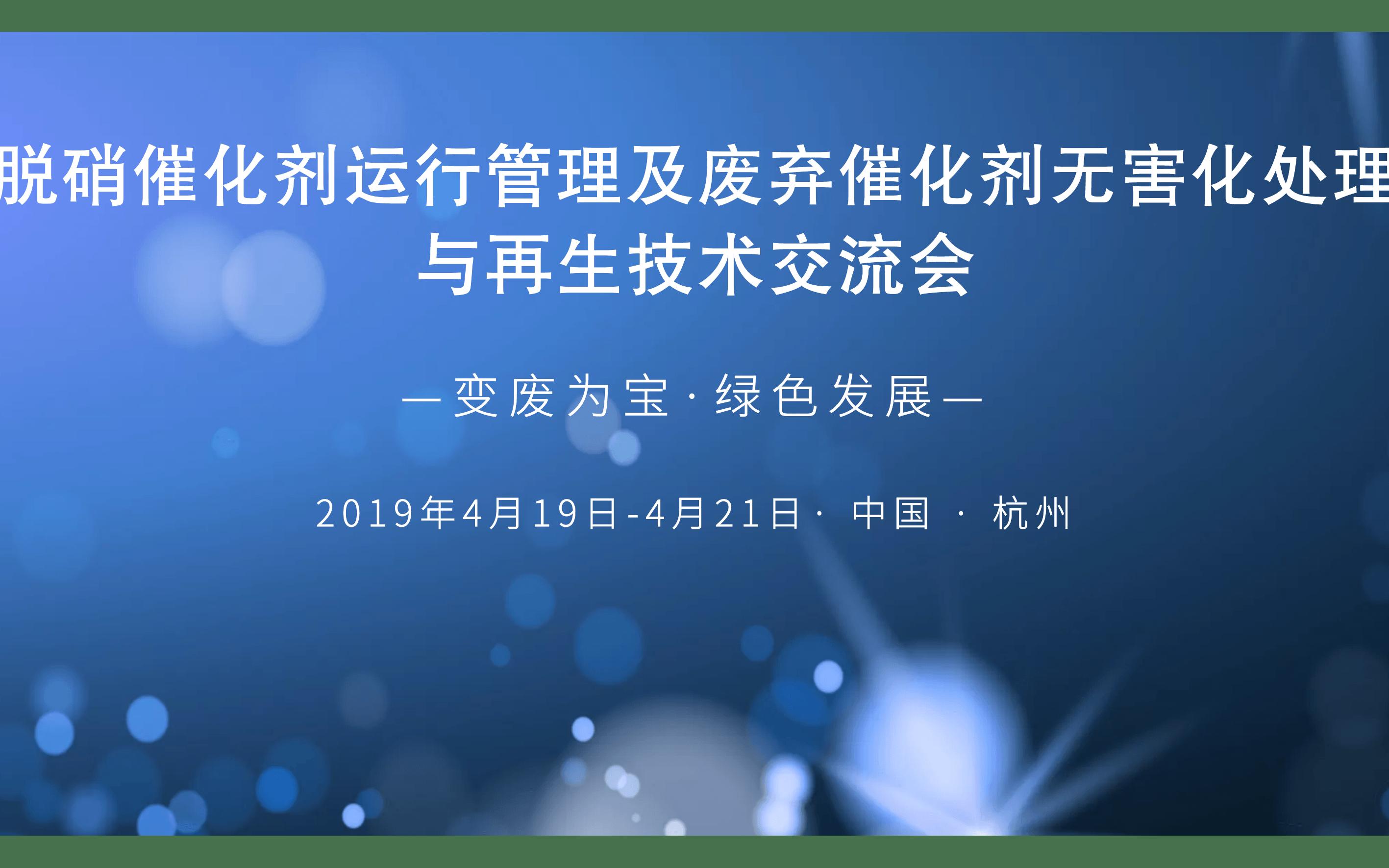 2019脱硝催化剂运行管理及废弃催化剂无害化处理与再生技术交流会(杭州)