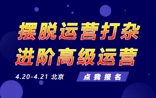 2019摆脱运营打杂,进阶高级运营(北京)