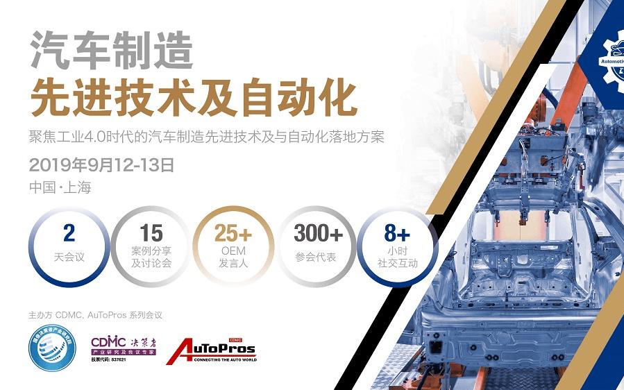AuToPros 汽车制造先进技术及自动化决策者大会2019(上海)