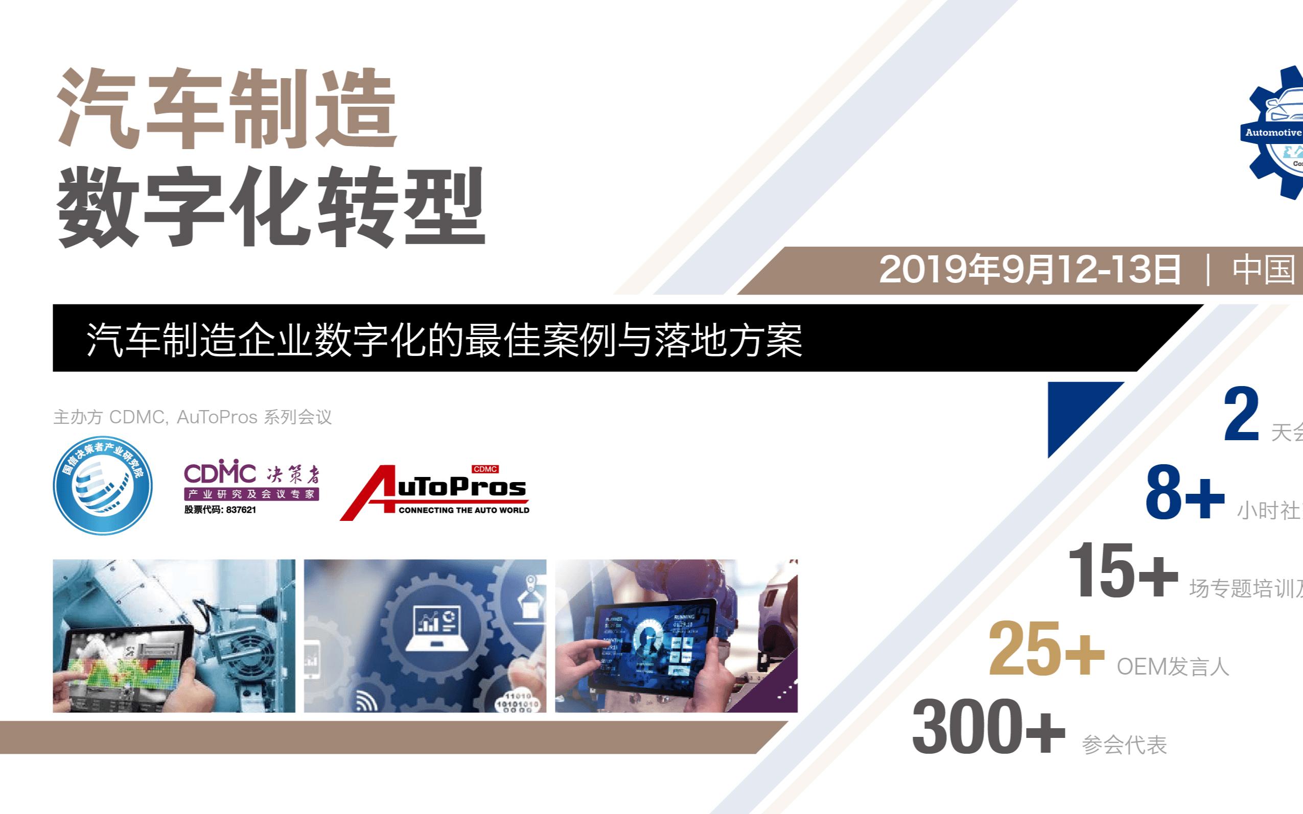 AuToPros 汽车制造数字化转型决策者大会2019