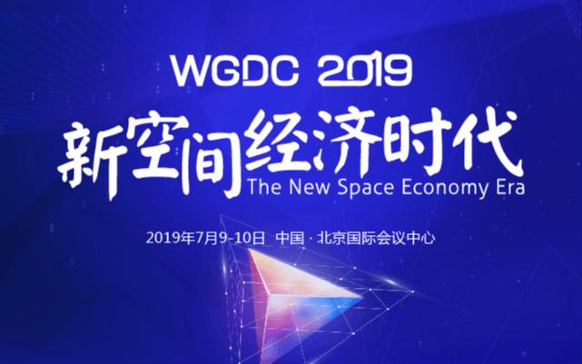 WGDC2019第八届全球地舆信息开发者大会(北京)
