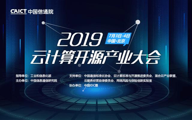 2019云计算开源产业大会(北京)