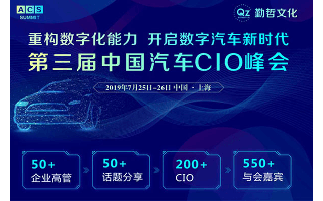 ACS 2019丨第三届中国汽车CIO峰会(上海)