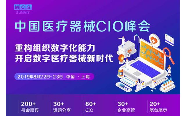 MCS 2019丨我国医疗器械CIO峰会(上海)