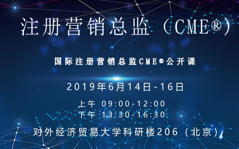 2019营销销售管理者高端研修班(CME) 北京