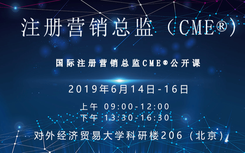 2019营销销售管理者高端研修班(CME)|北京