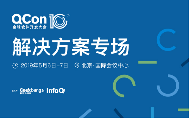 2019QConST北京专场-AI、微服务、工程效率提升、安全四大解决方案专场