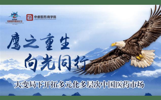 2019第二十六届中睿医药营销论坛-大变局下开拓多元化多层次中国医药市场(上海)