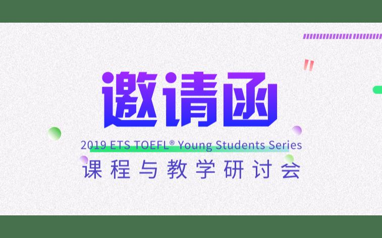 2019 ETS TOEFL® YSS 课程与教学研讨会(扬州)
