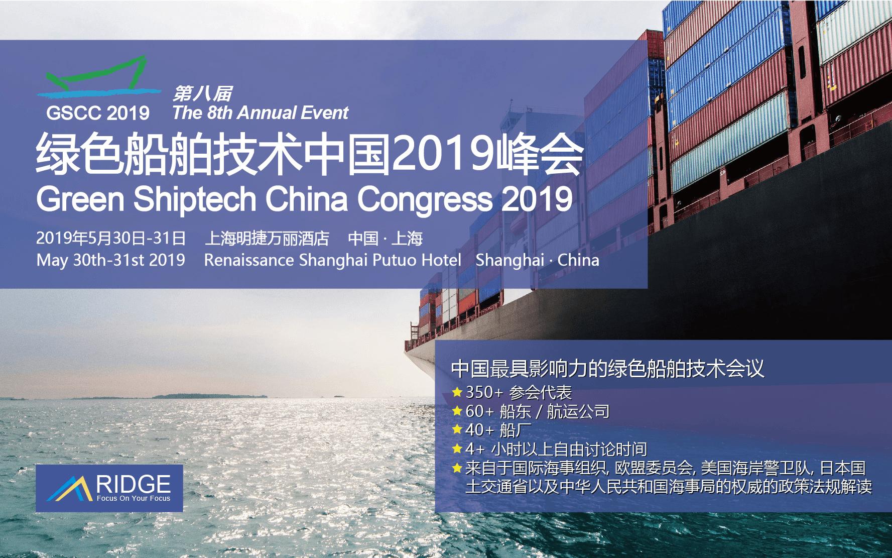 第八届绿色船舶技术中国2019峰会(上海)