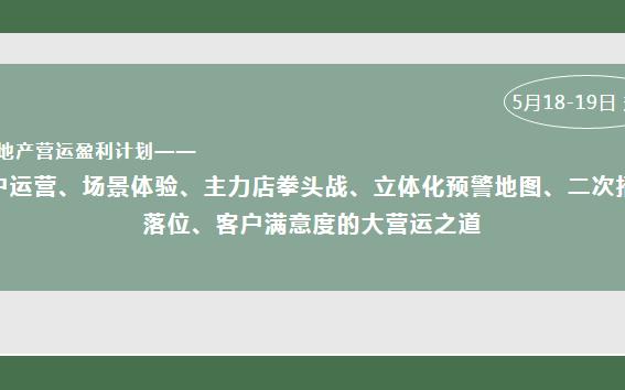 2019商业地产营运盈利计划——用户运营、场景体验、主力店拳头战、立体化预警地图、二次招调落位、客户满意度的大营运之道(郑州)
