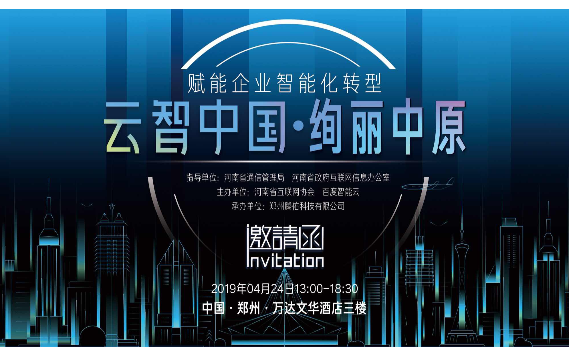 2019百度智能云-河南峰会