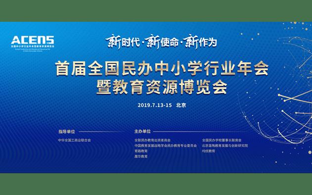2019全国民办中小学行业年会暨教育资源博览会(北京)