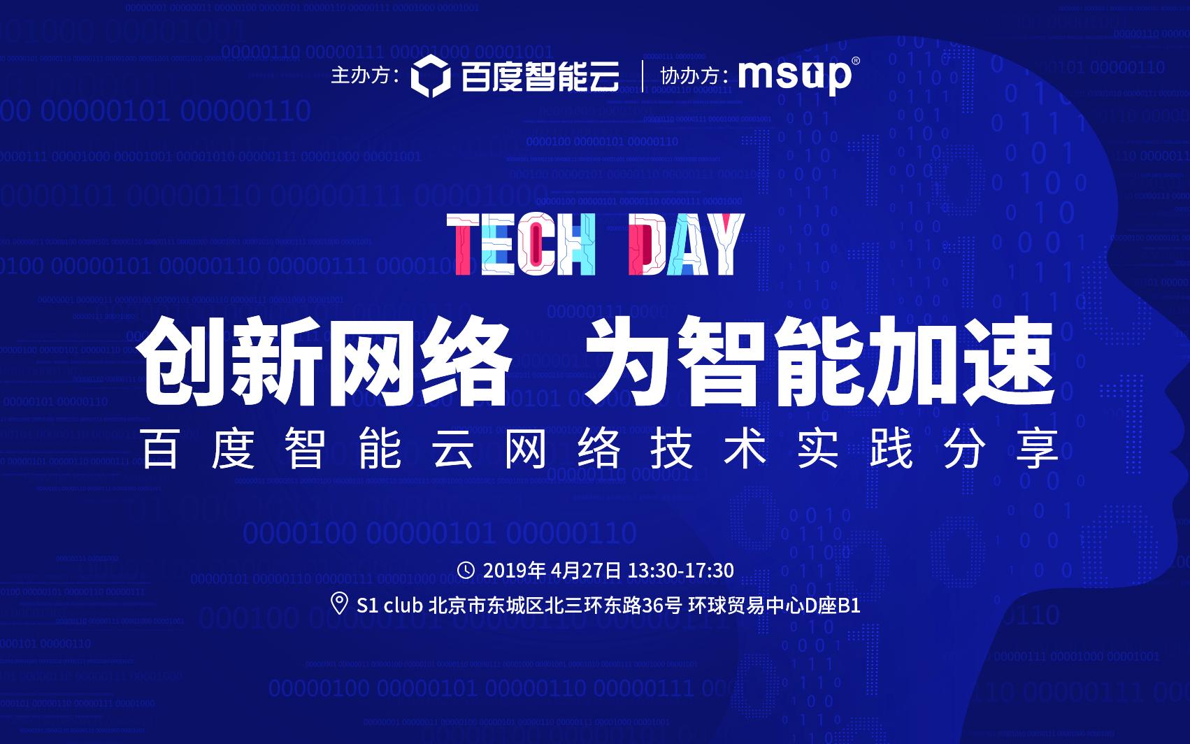 2019百度智能云网络技术实践分享(北京)