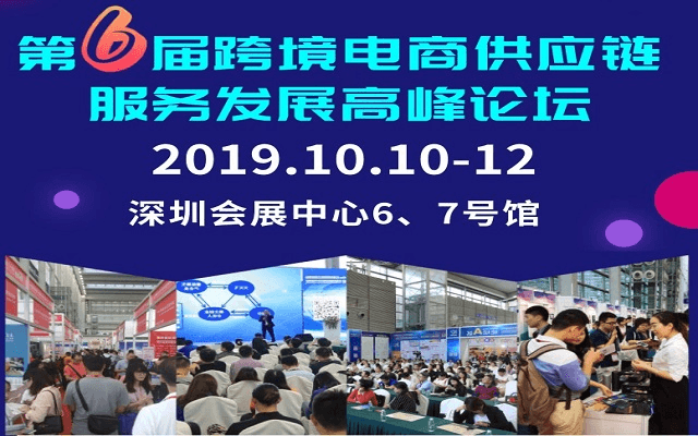 第6届跨境电商供应链服务发展高峰论坛2019(深圳)