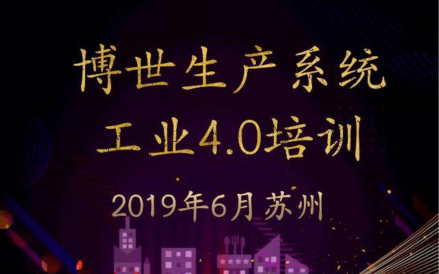 博世生产系统和工业4.0培训+工厂参观2019(6月苏州班)