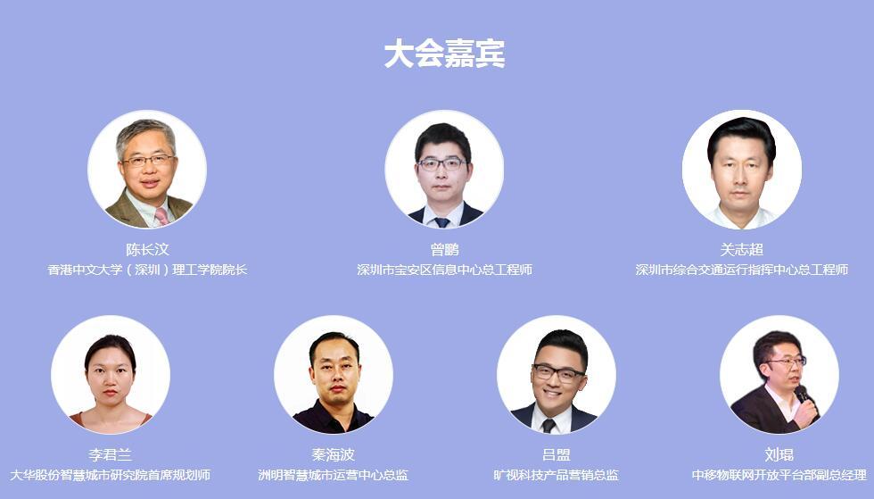 OFweek 2019 智慧城市发展高峰论坛(深圳)