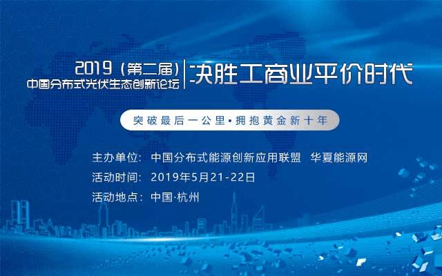 2019第二届中国分布式光伏生态创新论坛(杭州)