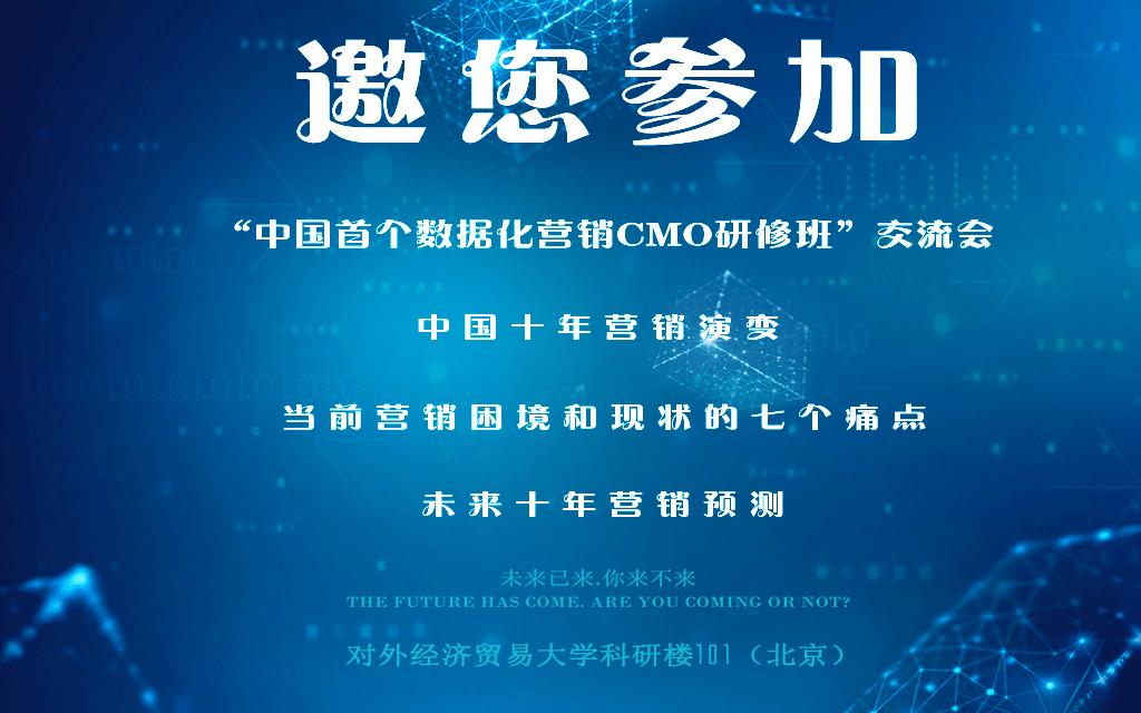 公开课 | 营销四十年及数据化未来2019(北京)