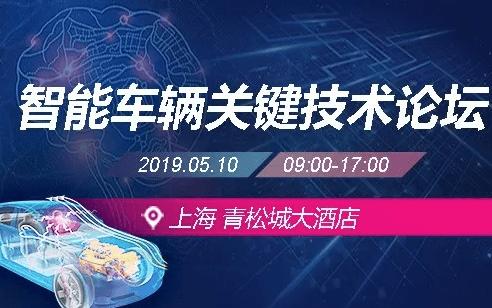 2019智能车辆关键技术论坛(上海)