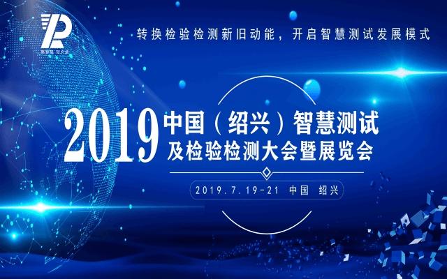 2019中国(绍兴)智慧测试及检验检测大会