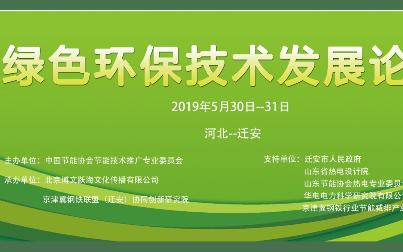 2019工业环保绿色发展论坛(唐山)