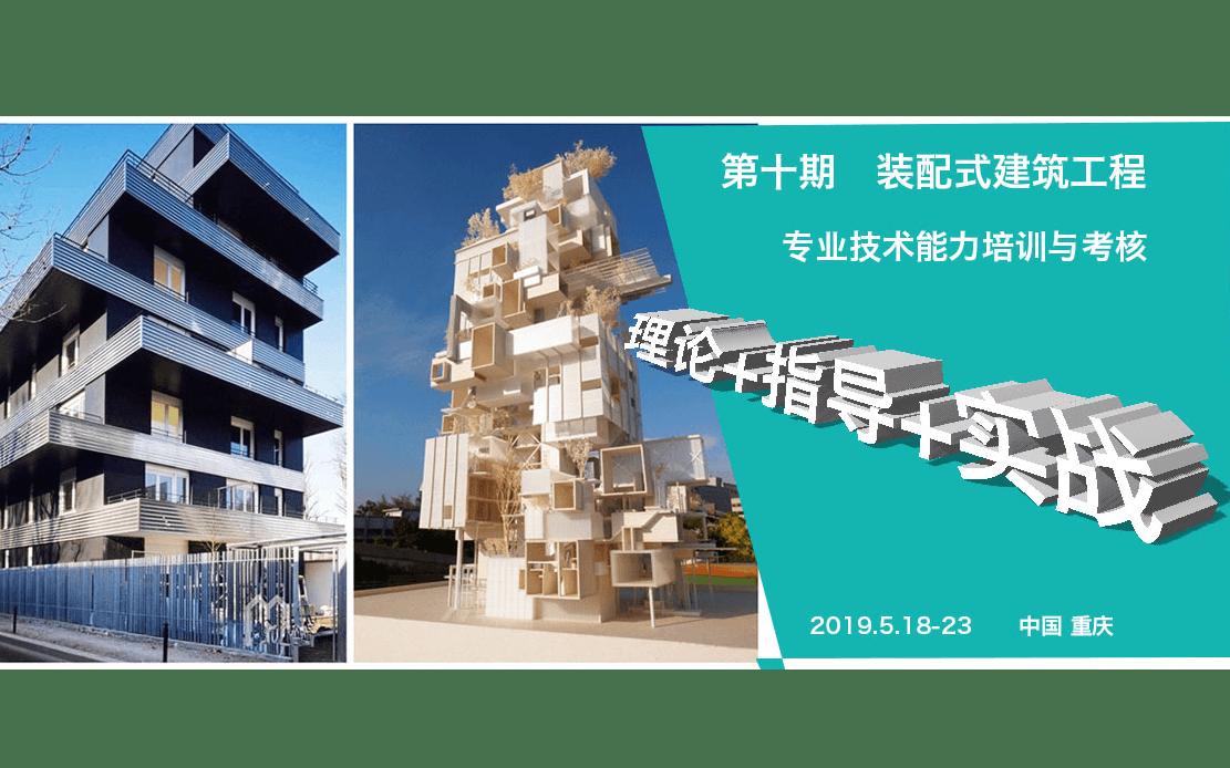 2019第十期装配式建筑工程专业技术能力培训与考核(5月重庆班)