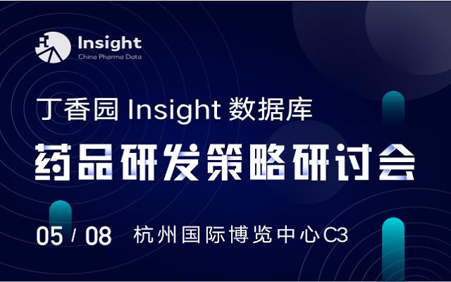 丁香园 Insight 数据库药品研发策略研讨会2019(杭州)