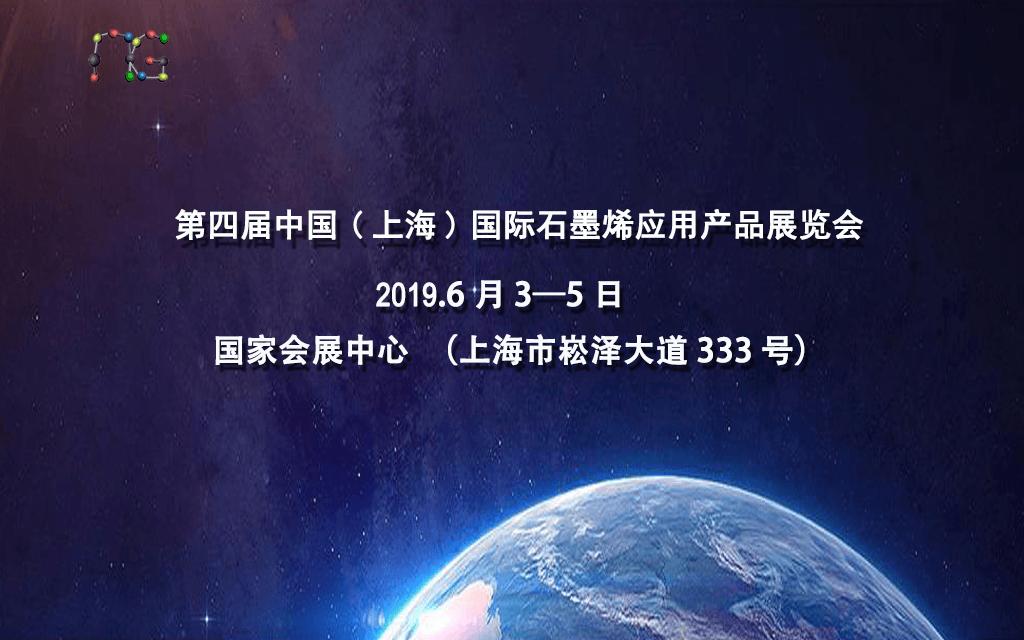 2019中国(上海)石墨烯研讨会
