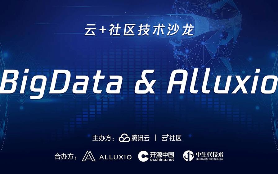 腾讯云加技术沙龙 BigData & Alluxio 交流会2019-成都站