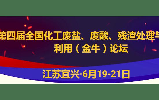 2019第四届全国化工废盐、废酸、残渣处理与资源 利用(金牛)论坛-宜兴