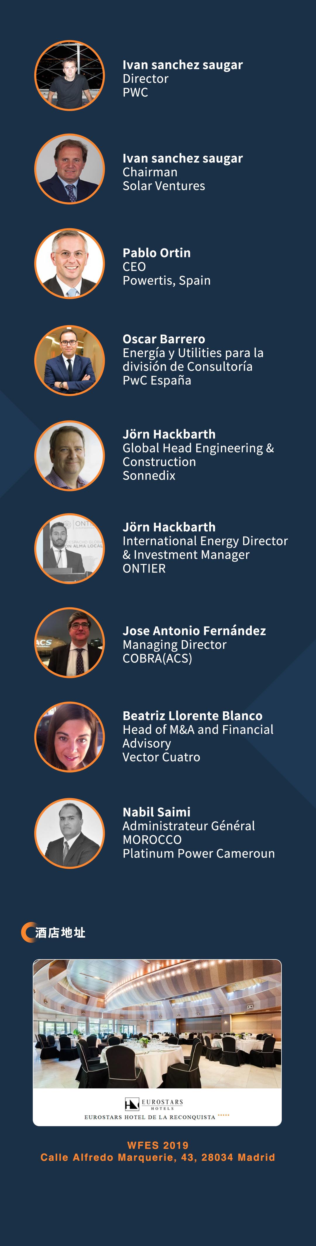 2019西班牙国际光伏风电大会