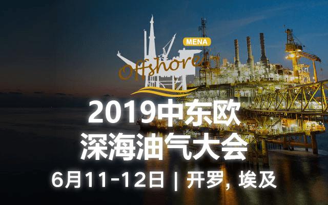 2019年中東歐深海油氣大會