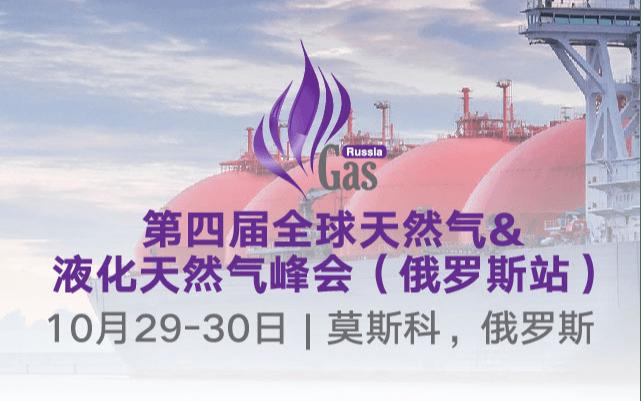 2019第四届全球天然气&液化天然气峰会(俄罗斯站)